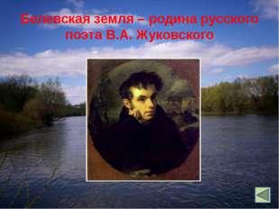Интернет-ресурсы ru.wikipedia.org›Тульскаяобласть» ayda.ru›Россия›Тульскаяо