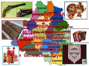 На древней Чернской земле есть село Тургенево, связанное с великим русским пи