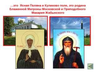 И.С.Тургенев и Чернь. Здесь в 19веке была усадьба отца великого писателя. И.С