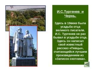 В селе Троицкое (ныне Белёвский район) родился и провёл детские годы композит