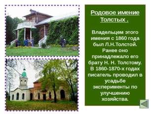 В деревне Филимоново В небольшой деревне Филимоново близ Одоева в удивительно