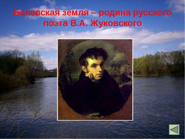 Интернет-ресурсы ru.wikipedia.org›Тульскаяобласть» ayda.ru›Россия›Тульскаяо...