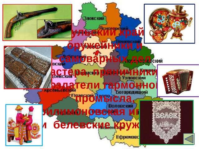 На древней Чернской земле есть село Тургенево, связанное с великим русским пи...
