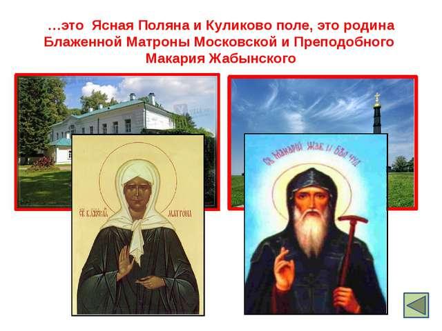 И.С.Тургенев и Чернь. Здесь в 19веке была усадьба отца великого писателя. И.С...