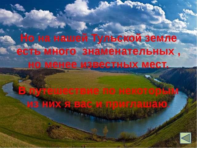Родовое имение Толстых . Владельцем этого имения с 1860 года был Л.Н.Толстой...