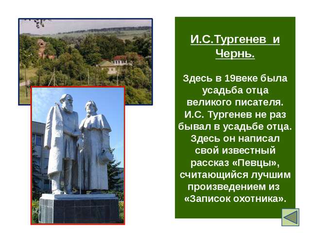 В селе Троицкое (ныне Белёвский район) родился и провёл детские годы композит...