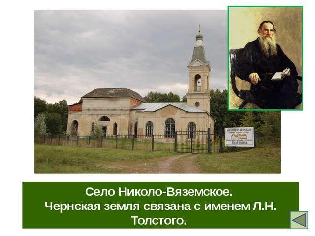 Приглашаю вас на гостеприимную Одоевскую землю