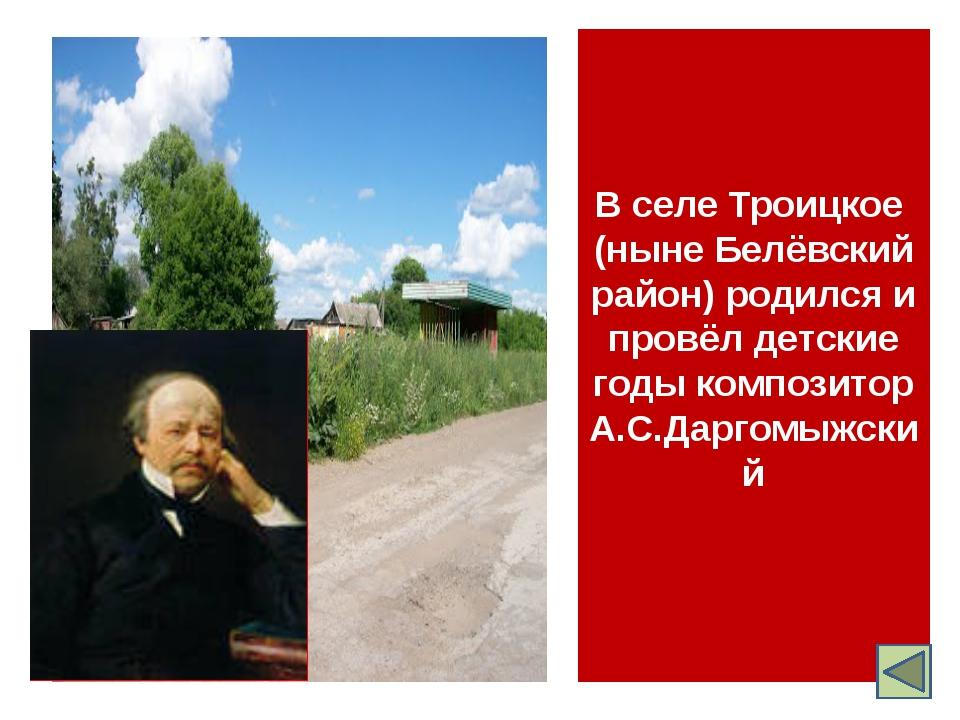 В Кимовском районе есть мало кому известное село Себино