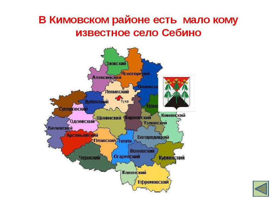 Далее наш путь лежит в Щекинский район
