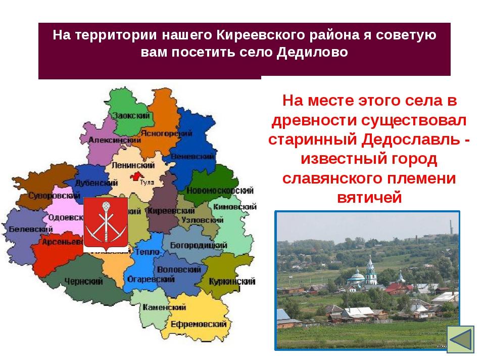 Не спешите покидать Щекинскую землю. Обязательно побывайте в селе Крапивна В...