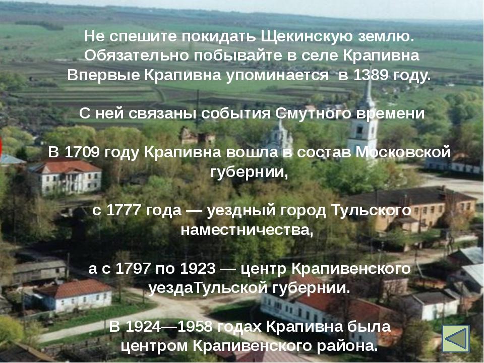 Белевская земля – родина русского поэта В.А. Жуковского