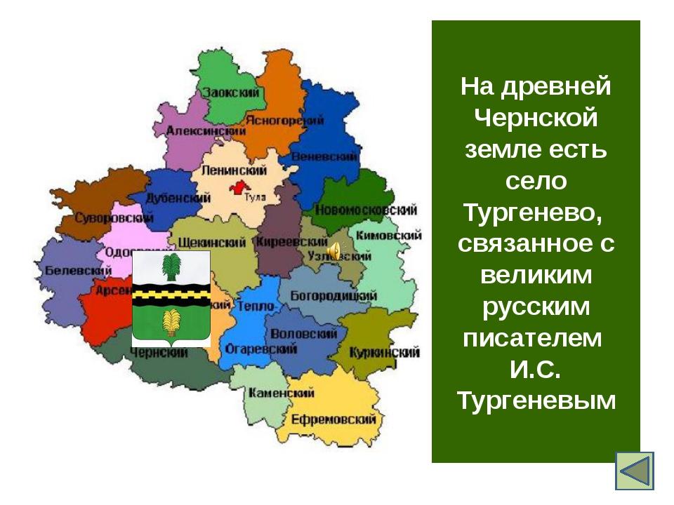 Арсеньевский район расположен рядом с Чернской землёй