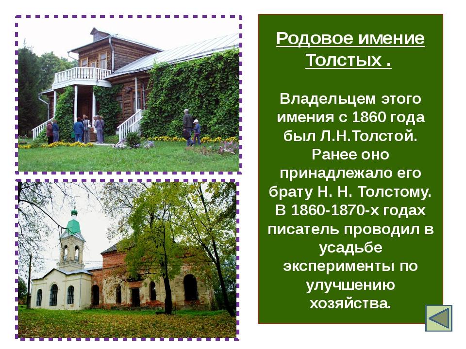 В деревне Филимоново В небольшой деревне Филимоново близ Одоева в удивительно...