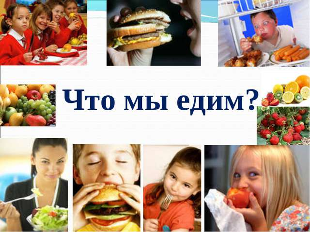 Что мы едим?