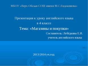 МБОУ «Верх-Обская СОШ имени М.С.Евдокимова» Презентация к уроку английского я