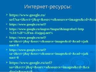 Интернет-ресурсы: https://www.google.ru/url?sa=i&rct=j&q=&esrc=s&source=imag