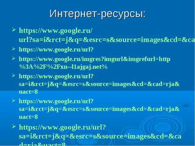 Интернет-ресурсы: https://www.google.ru/url?sa=i&rct=j&q=&esrc=s&source=imag...