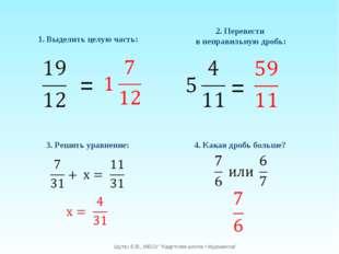 1. Выделить целую часть: 2. Перевести в неправильную дробь: 3. Решить уравнен