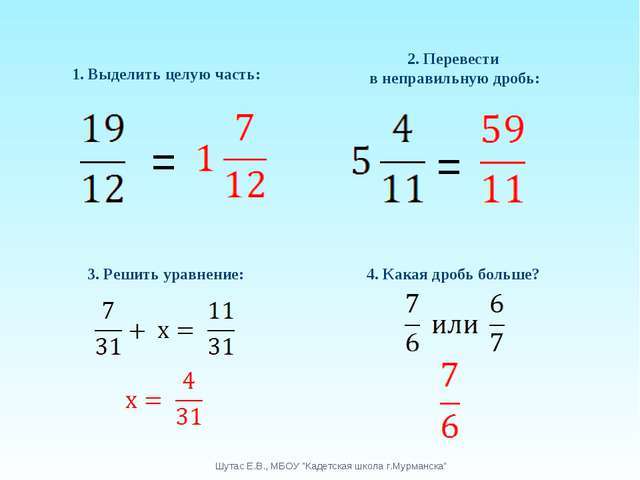 1. Выделить целую часть: 2. Перевести в неправильную дробь: 3. Решить уравнен...