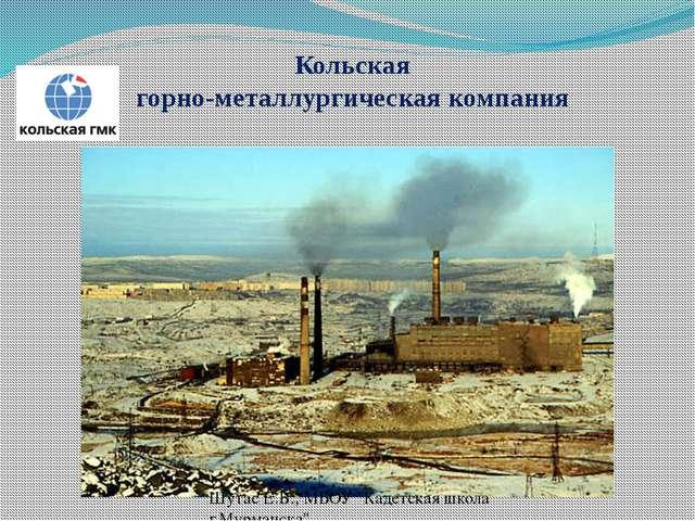 """Кольская горно-металлургическая компания Шутас Е.В., МБОУ """"Кадетская школа г...."""