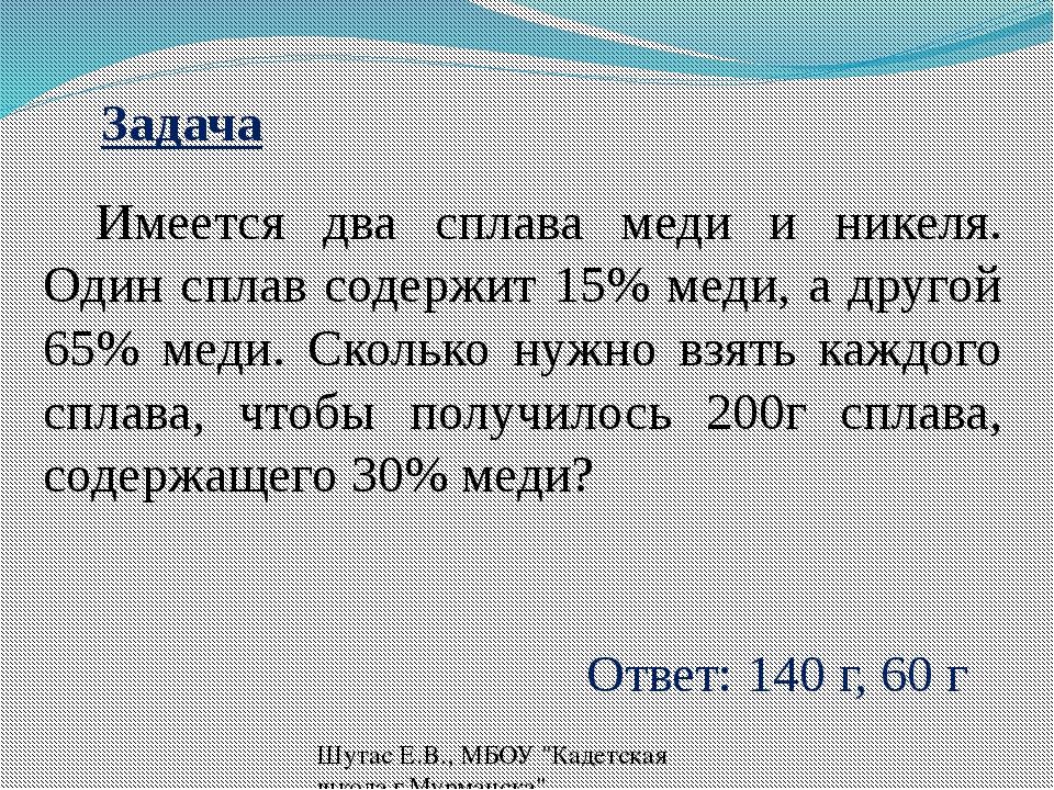 Имеется два сплава меди и никеля. Один сплав содержит 15% меди, а другой 65%...