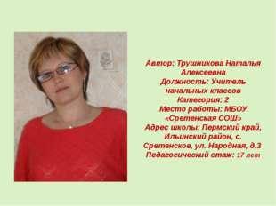 Автор: Трушникова Наталья Алексеевна Должность: Учитель начальных классов Ка