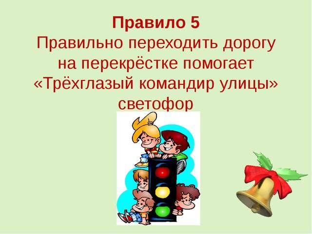 Правило 5 Правильно переходить дорогу на перекрёстке помогает «Трёхглазый ком...