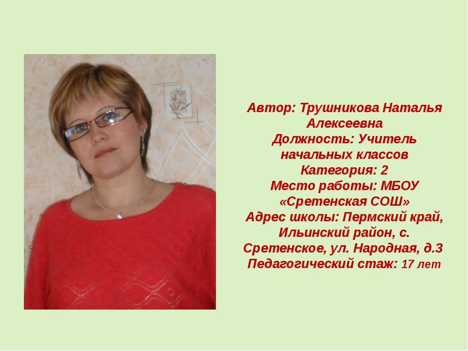 Автор: Трушникова Наталья Алексеевна Должность: Учитель начальных классов Ка...