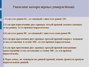 1.Если угол равен 65 , то смежный с ним угол равен 125 . 2.Если при пересече