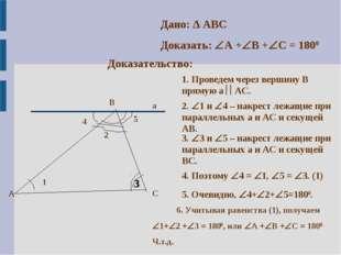 Дано: ∆ АВС Доказать: А +В +С = 1800 Доказательство: 2. 1 и 4 – накрест