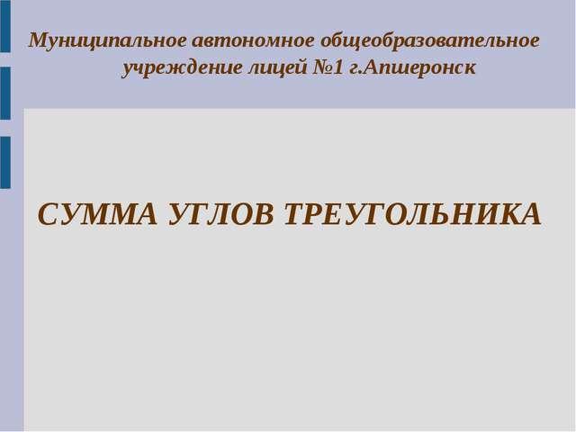 CУММА УГЛОВ ТРЕУГОЛЬНИКА Муниципальное автономное общеобразовательное учрежде...