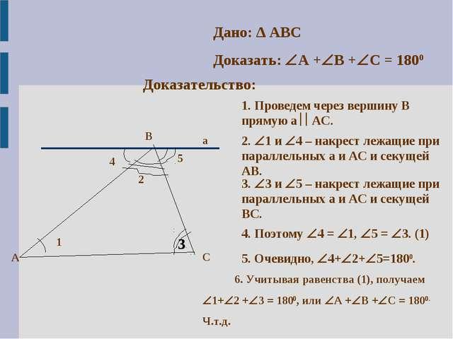 Дано: ∆ АВС Доказать: А +В +С = 1800 Доказательство: 2. 1 и 4 – накрест...