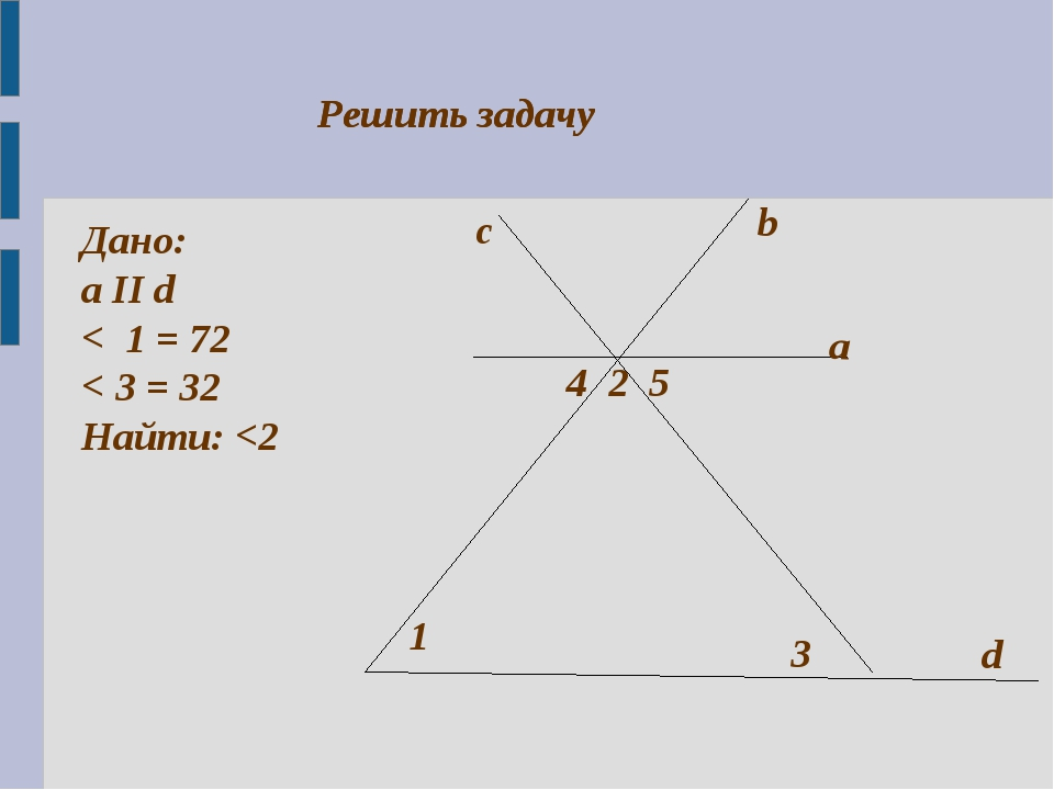 Решить задачу Дано: a II d < 1 = 72 < 3 = 32 Найти: