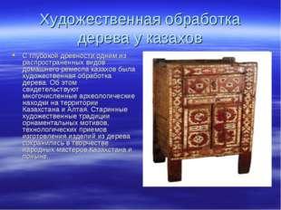Художественная обработка дерева у казахов С глубокой древности одним из распр