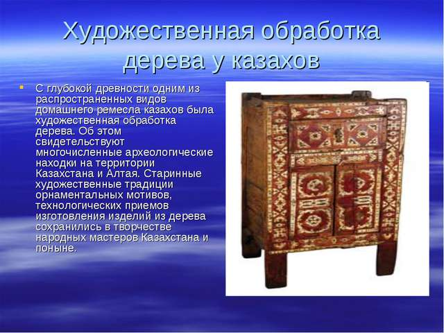 Художественная обработка дерева у казахов С глубокой древности одним из распр...