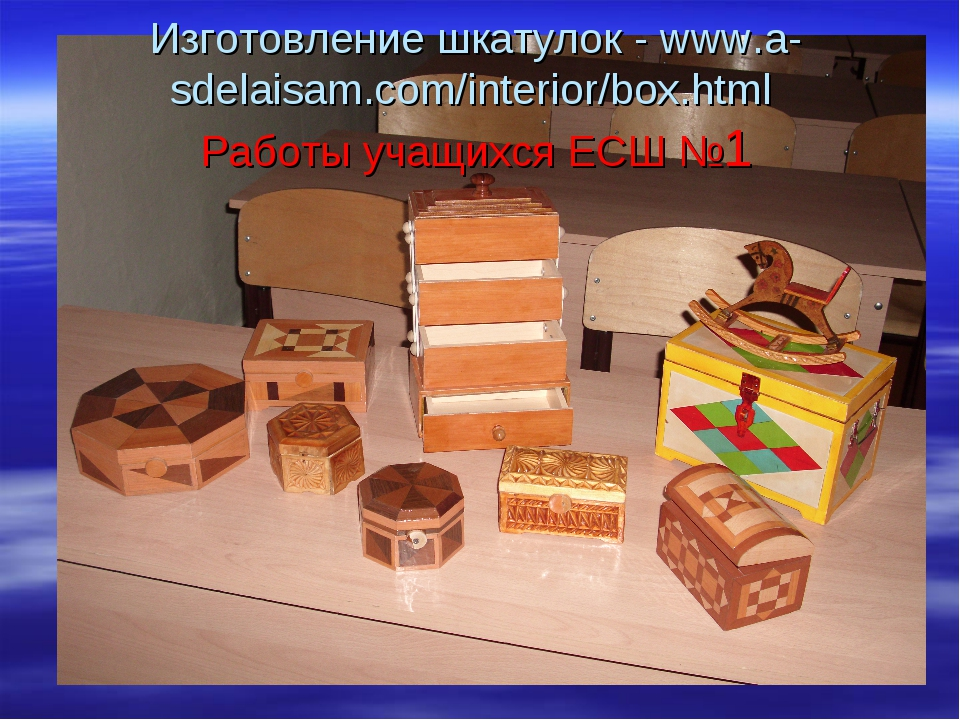 Изготовление шкатулок - www.a-sdelaisam.com/interior/box.html Работы учащихс...