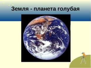 Земля - планета голубая