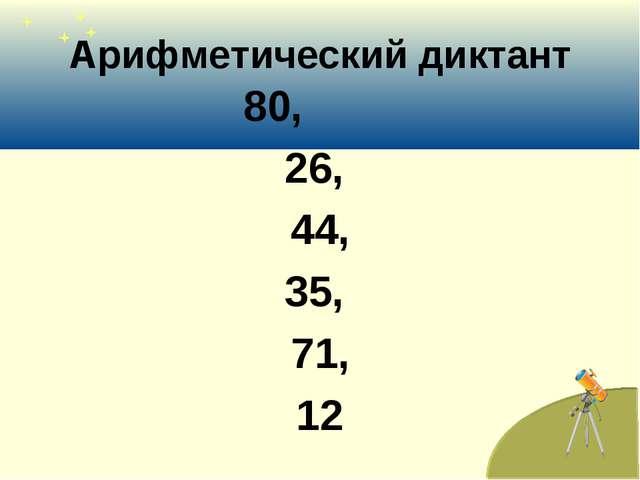 Конспект по математике 2 класс дорофеев повторение темы образование чисел которые больше