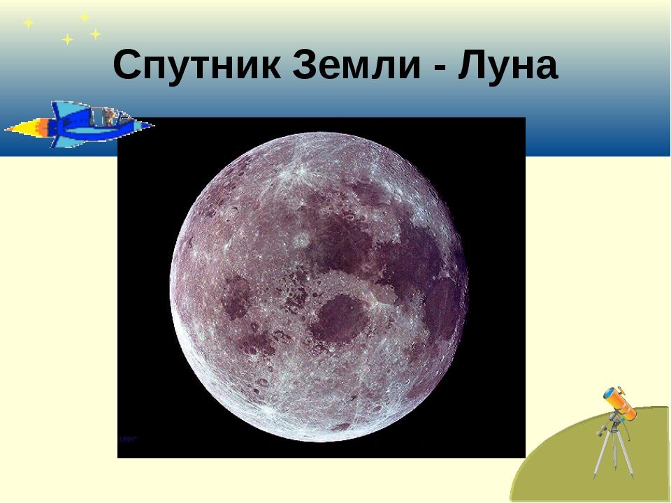 Спутник Земли - Луна