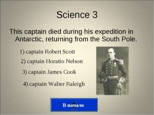 This captain died during his expedition in Antarctic, returning from the Sout