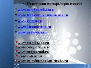 Источники информации в сети: www.ru.wikipedia.org www.transhumanism-russia.r