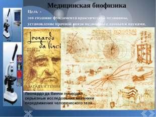Медицинская биофизика Леонардо да Винчи проводил серьезные исследования меха