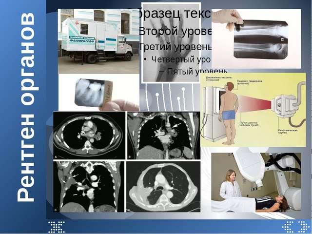 Рентген органов