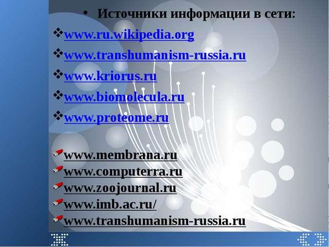 Источники информации в сети: www.ru.wikipedia.org www.transhumanism-russia.r...