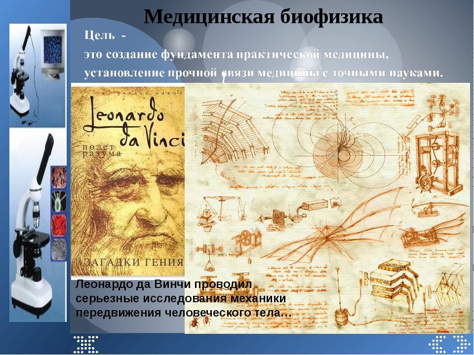 Медицинская биофизика Леонардо да Винчи проводил серьезные исследования меха...