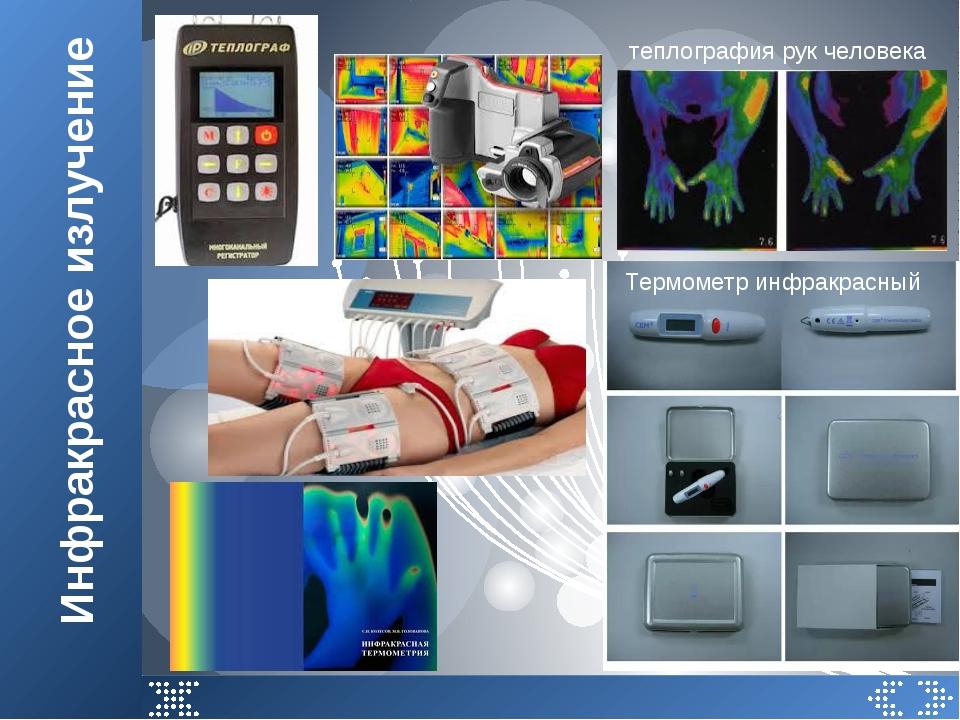 Инфракрасное излучение Термометр инфракрасный теплография рук человека