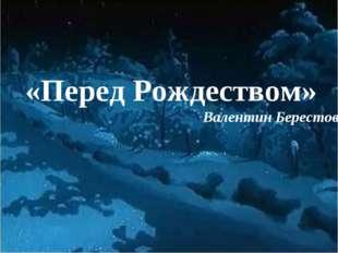 «Перед Рождеством» Валентин Берестов