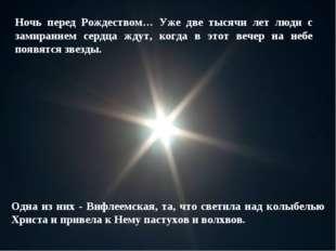 Одна из них - Вифлеемская, та, что светила над колыбелью Христа и привела к Н