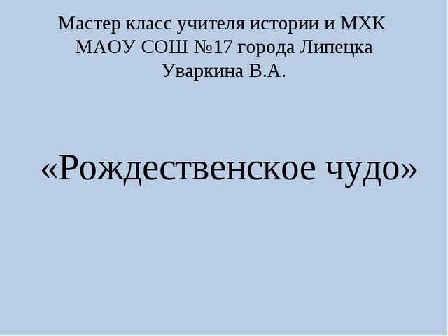 Мастер класс учителя истории и МХК МАОУ СОШ №17 города Липецка Уваркина В.А....