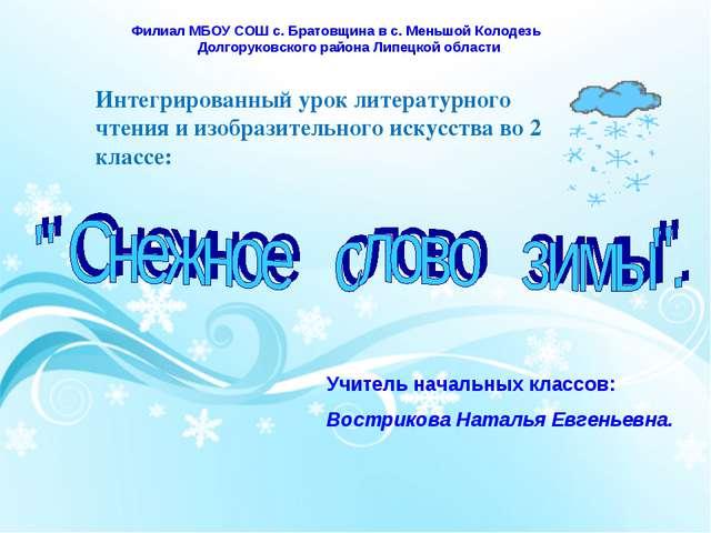 Филиал МБОУ СОШ с. Братовщина в с. Меньшой Колодезь Долгоруковского района Ли...